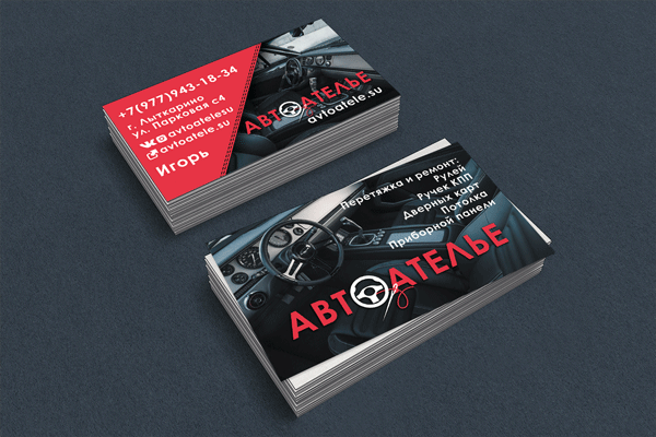 Business-Card-avtoatelie