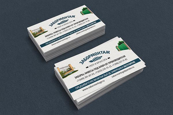 Business-Card-zabormontag